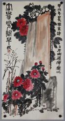湖南籍 当代著名国画大家、美术教育家【段輗】花卉