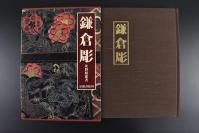 """(乙5035)《镰仓雕》原函硬精装1册全 灰野昭郎著 大开本 镰仓雕是日本著名的漆器品种,其灵感取自中国的""""雕漆"""",即在器物胎骨上多次涂漆,层层积累到相当厚度,再用刀在漆层上雕刻花纹。镰仓时代,也就是中国宋代时候,僧人康运学习宋人陈和卿传入的红花绿叶(""""堆朱""""的一种)而制作佛像 京都书院 1977年"""