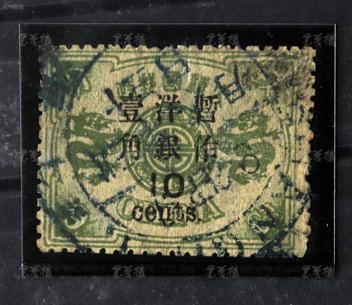 """清末 慈禧寿辰再版加盖大字短距""""10分""""邮票 一枚(销上海中英文大圆戳,1897年9月9日,其中英文月份""""S""""反置错误)HXTX303636"""