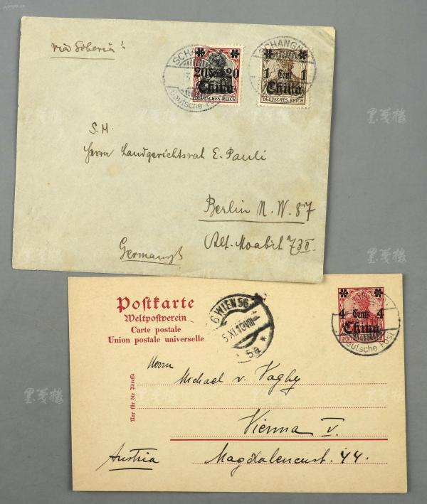清末 贴德国在华客邮 实寄封、明信片 各一枚HXTX303643