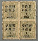 """清末 小龙加盖大字""""暂作洋银壹分"""" 四连方 邮票 一张HXTX303639"""