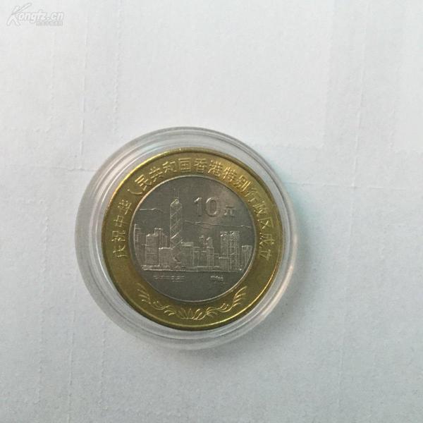 全新1997年庆祝香港成立纪念币双色硬币一枚-风景