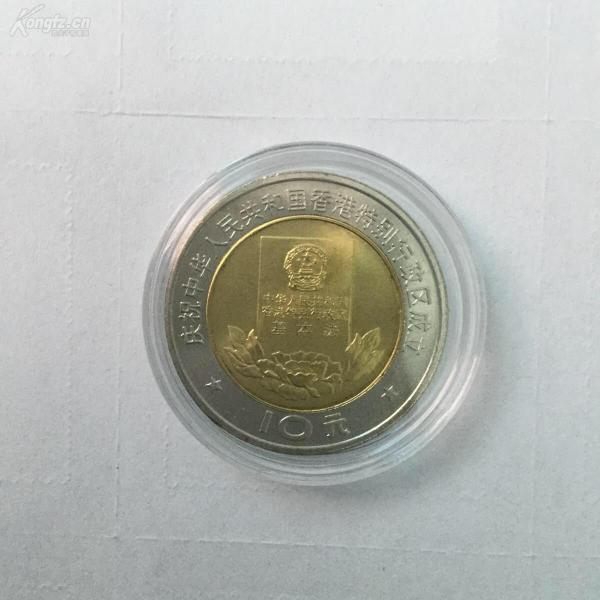 全新1997年庆祝香港成立纪念币双色硬币一枚-基本法