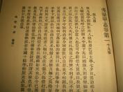 民国:《夷坚志》原装甲乙丙丁四集8册全