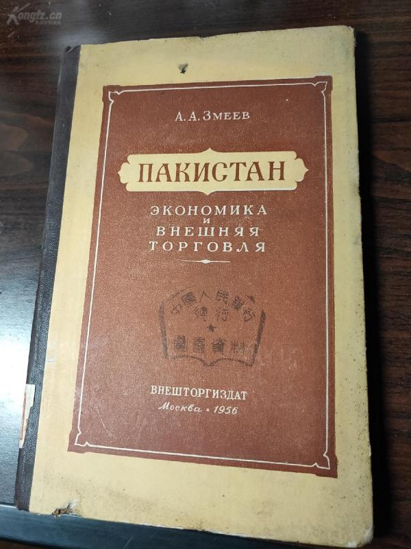外文旧书一本【16】
