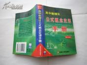 高中数理化公式概念定律手册(第三次修订)64开 3本和售