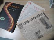 """上海发明协会成立十周年纪念,1986-1996,彩图多张,有杂志2份,《上海发明》1996年第九期,第十期,另有新闻报道首届""""上海发明家"""""""