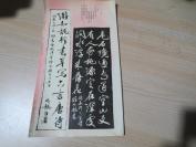 游如龙行书草写六言唐诗,游如龙著,古吴轩出版社,1993年10月第1版第一刷