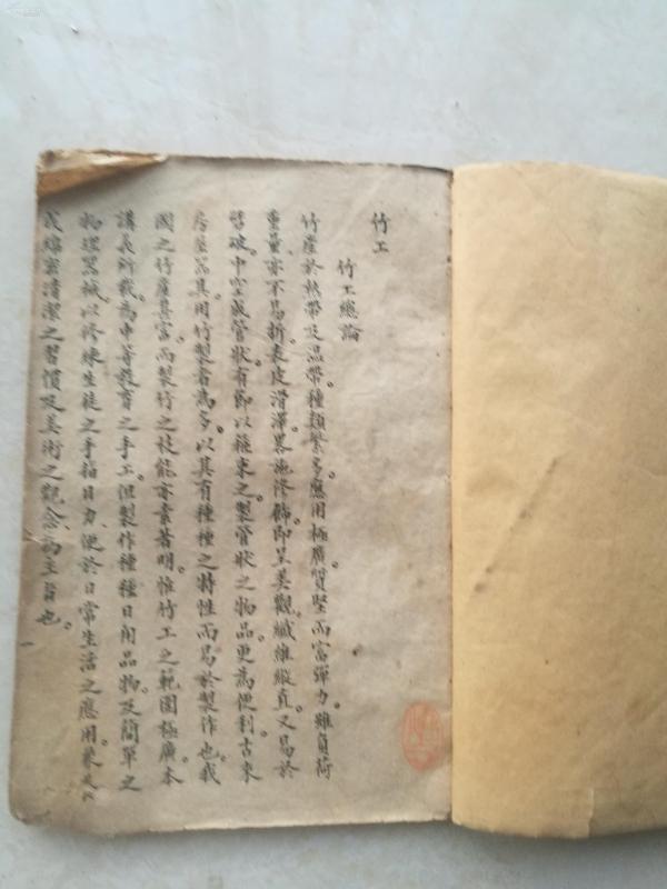 竹工和石膏细工,传统竹编技艺到目前还没有专门的书介绍,这是唯一。