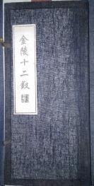 老墨(金陵十二钗)