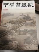 中华书画家2018.09中国园林书画专题