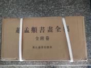 《赵孟頫书画全集》六卷全8开精装