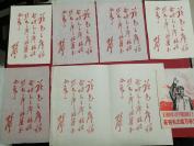 林彪书法印刷作品7张