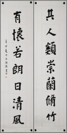 浙江大学艺术与考古学院院长 【白谦慎】书法对联