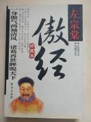 左宗棠傲经(珍藏本)