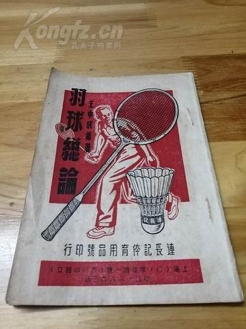 1950年4月初版《羽球总论》封面好看