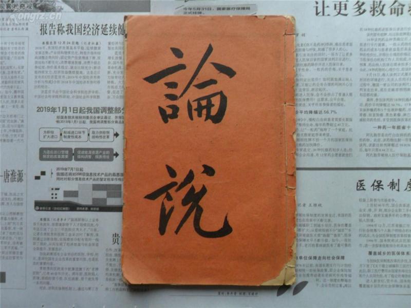 光绪三十三年报刊, 江西官书局刊印《论说》第十三期,一册全。