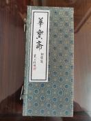 早期 高占祥题《华宝斎如意笺》(23刀,每刀五张花笺纸 及5张撒银信封)120张左右。精美可藏