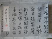 荣宝斋画谱(535/8开/韩戾军书法部分)(★-书架2下)!