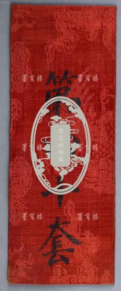 """清内府藏书 红绫纹云凤图案书签 一件(写有""""第四十套"""",保存完好,极为罕见!)HXTX305040"""