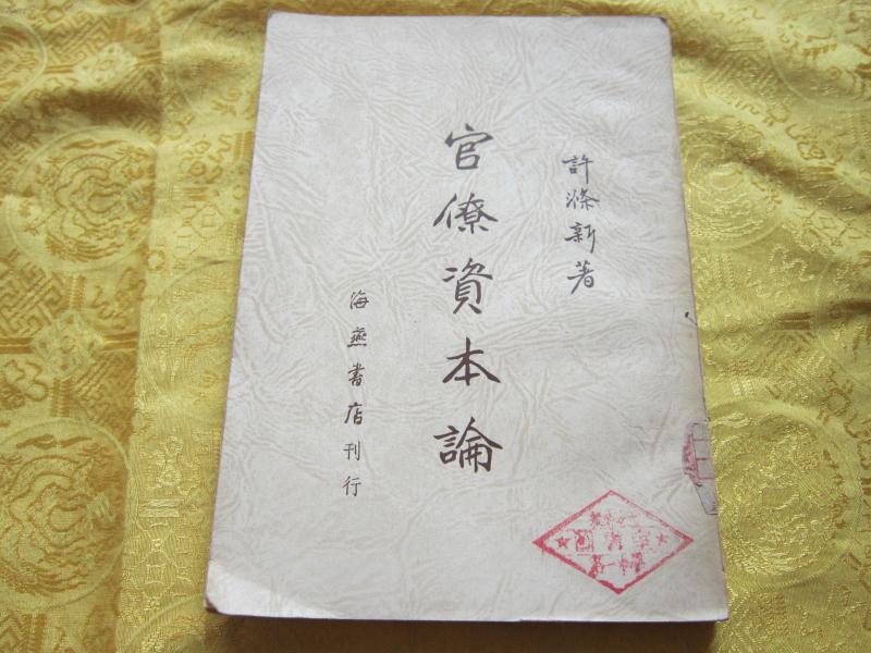 稀见!民国1949初版【官僚资本论】全一册 品好
