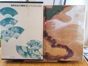 原色日本的美术 留失在外绘画美术集 函盒装 大开本厚本 218页  小学馆