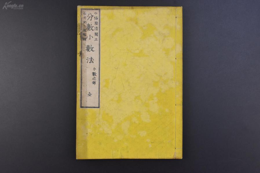 (乙5328)《分数小数法》和刻本 线装存1册 小数之部 分数小数法卷之下 中条澄清阅正 石井钓三郎编辑  明治十年 1877年 十九世纪中叶,日本政府采取了开国政策,西方数学大量传入。明治维新时期,开始了近代数学的研究。时至今日,日本已步入世界上数学研究先进国家的行列。日文原版