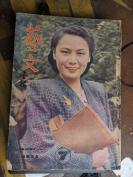 8开艺文画报封面是白杨女士,内有上海风光和张自忠将军号处女航和武汉运动大会和南京市音乐演奏会和北京雪景和中国国歌等等精彩内容。