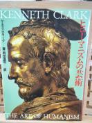 人文主义的艺术 肯尼斯·克拉克著  KENNETH CLARK  ヒューマニズの芸术   THE ART OF HUMANISM  精装本