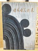日本古美术展  东京国立博物馆美术展是为1964年东京奥运会而特别举办。 陈列了870多件名品,包括国宝154件、重要文化财产254件、重要美术品40件在内的最优秀品,规模空前。本书通过原色版、照片版显示陈列品的全部内容,并对全部作品附上简明的解说,供鉴赏之用。 也可作为日本古美术的研究资料。