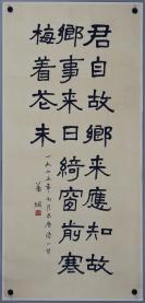 贵州人,中国当代最为著名的女书法家【萧娴】书法