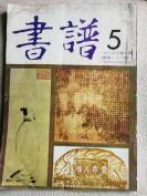 《书谱》唐碑专题,1985年第5期