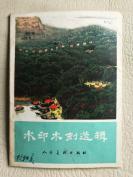 《水印木刻选辑》,人民美一小出版社1983年一版一印