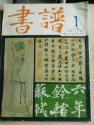 《书谱》苏轼专题,1985年第1期