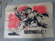 文革宣传画一大张,长78cm110cm,品好如图。