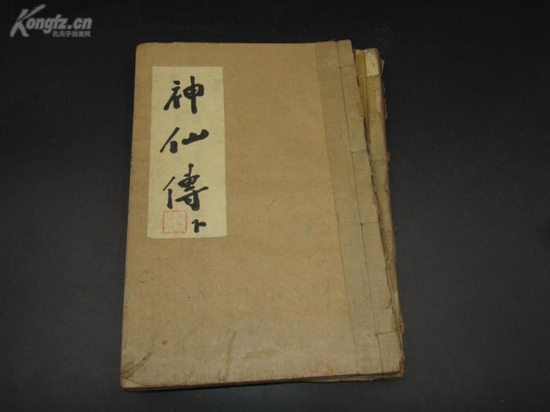 【神仙往事 令人神往】8350明版 有残【神仙传】十卷两册 故事多﹑篇幅长,情节奇特、生动