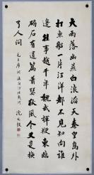 辽宁省书法家协会主席【沈延毅】书法