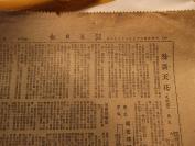 很多年以前的报纸——中华民国37年9月29号的关东日报一页