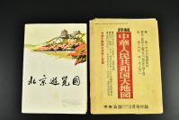 (乙5401)《详细中华人民共和国大地图》  原护封 单面彩色大地图1张 附双面彩色北京游览图一张。标有钓鱼岛和尖阁诸岛中日两个名称 附北京市街图 540万分之一详细地图 地形地貌 人口 国界省界 交通等 中央公论 1973年 尺寸106*75CM
