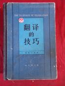中英精装本《翻译的技巧》1981年,1厚册全,钱歌川编,品好如图。