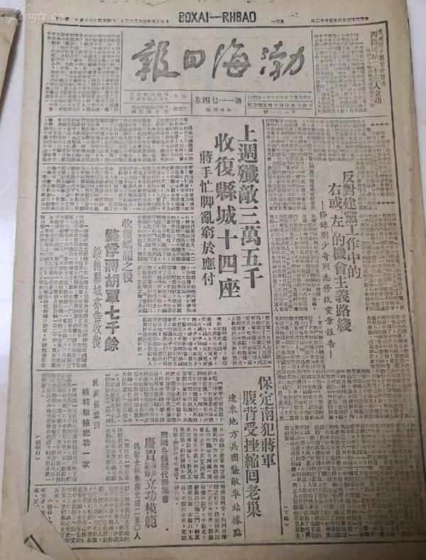 渤海日报原版,民国三十六年五月二十日,边区老报纸,土纸,5月份整月一本拆开