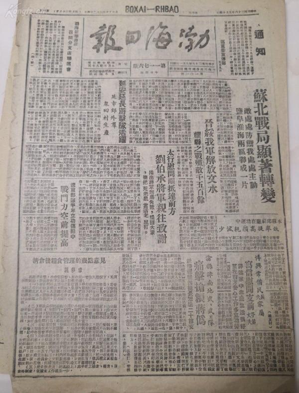 渤海日报原版,民国三十六年五月四日,1947年5月4日,边区老报,土纸