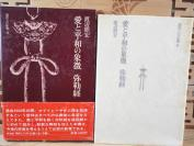 爱と平和の象徴 弥勒  渡辺照宏  函盒装