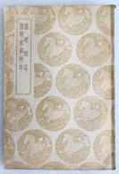 Z09: 商务印书馆1960年补印本 丛书集成初编《伤寒琐言 伤寒家秘的本》1册全 陶华述 32开平装本!