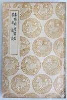 Z08: 商务印书馆1960年补印本 丛书集成初编《伤寒明理续论 杀车槌法》1册全 陶华述 32开平装本!