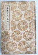Z03: 商务印书馆1959年补印本 丛书集成初编《秘传证治要诀》1册全 戴元礼述 32开平装本!
