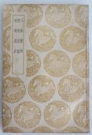 Z13: 商务印书馆1959年补印本 丛书集成初编《三余赘笔 病逸漫记 琅琊漫钞》1册全 都卬等著 32开平装本!