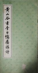 《黄山谷书李白忆旧游诗》,上海书店1991年一版二印