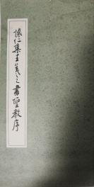 《怀仁集王羲之书圣教序》,上海古籍书店1983年一版五印