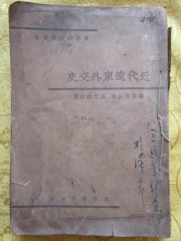 民国 初版 世界政治学丛书【近代远东外交史】一厚册全 有签名!